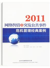 《2011网络舆情及突发公共事件危机管理经典案例》